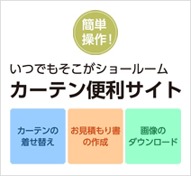 カーテン便利サイト