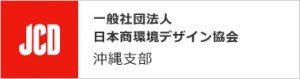 日本商環境デザイン協会