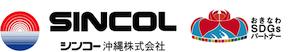 シンコー沖縄株式会社